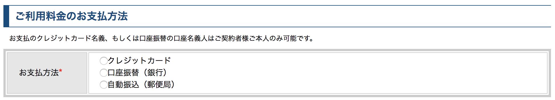 【GALAXY S6×UQモバイル口座振替】口座振替が選択できる
