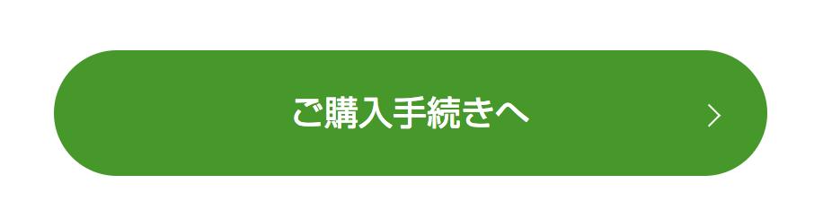 【GALAXY S6×UQモバイル口座振替】購入手続きに進む