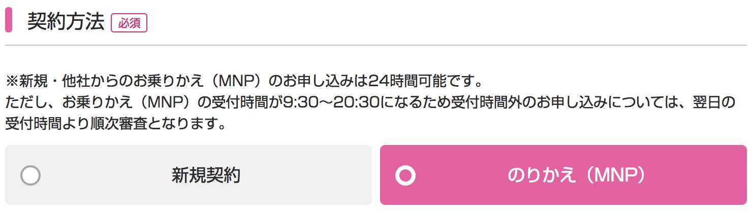 【GALAXY S6×UQモバイル口座振替】MNPを選択