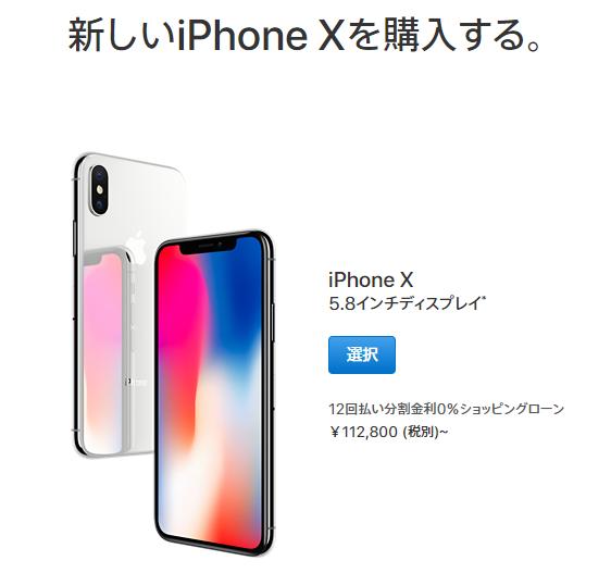 UQモバイルで使うiPhoneXはオンラインストアで予約する