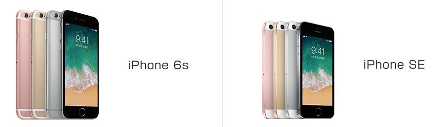 UQモバイル口座振替ではiPhone6sとiPhoneSEが選べる