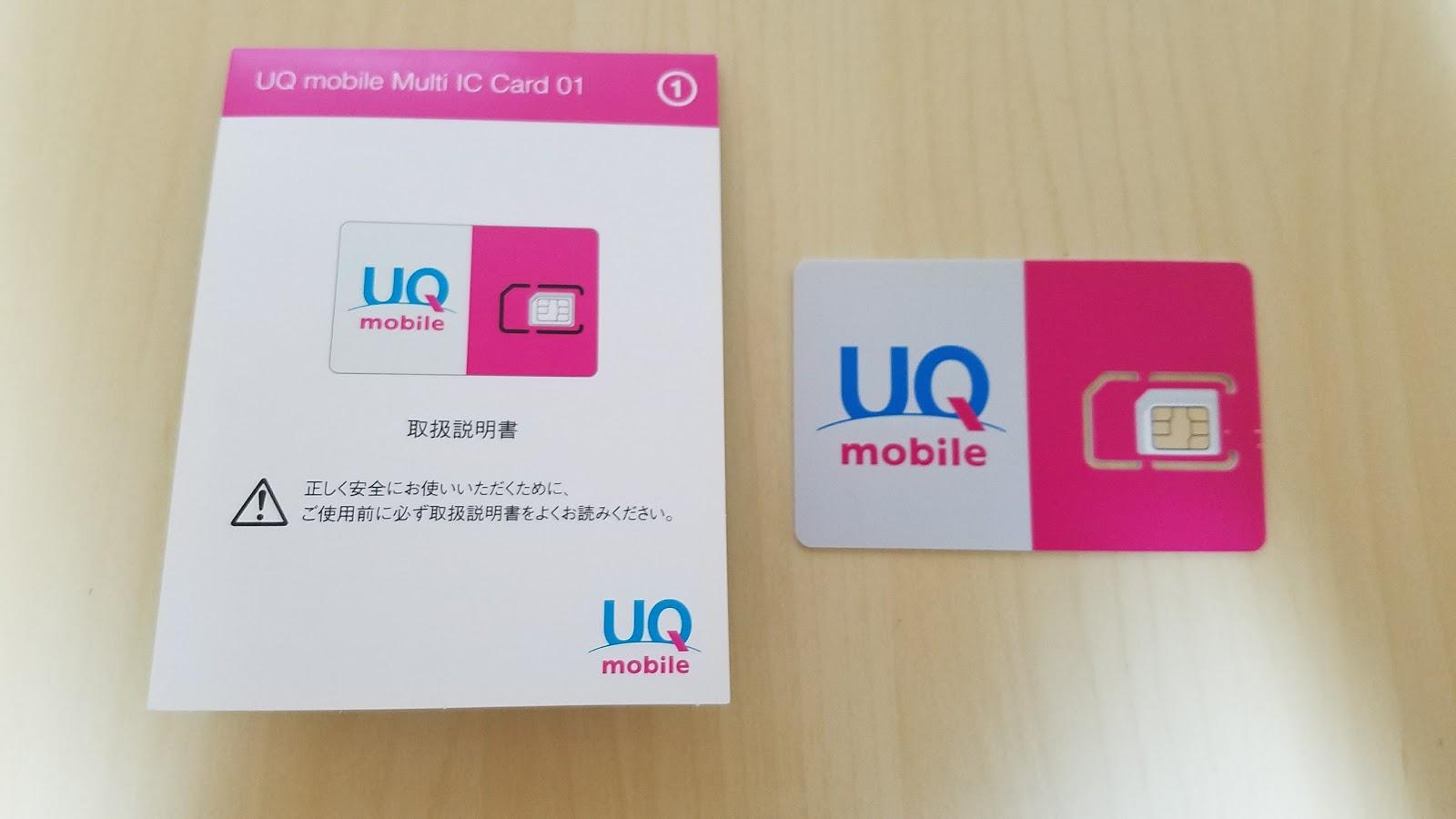 iPhoneSE用のUQモバイルSIMが届いた!