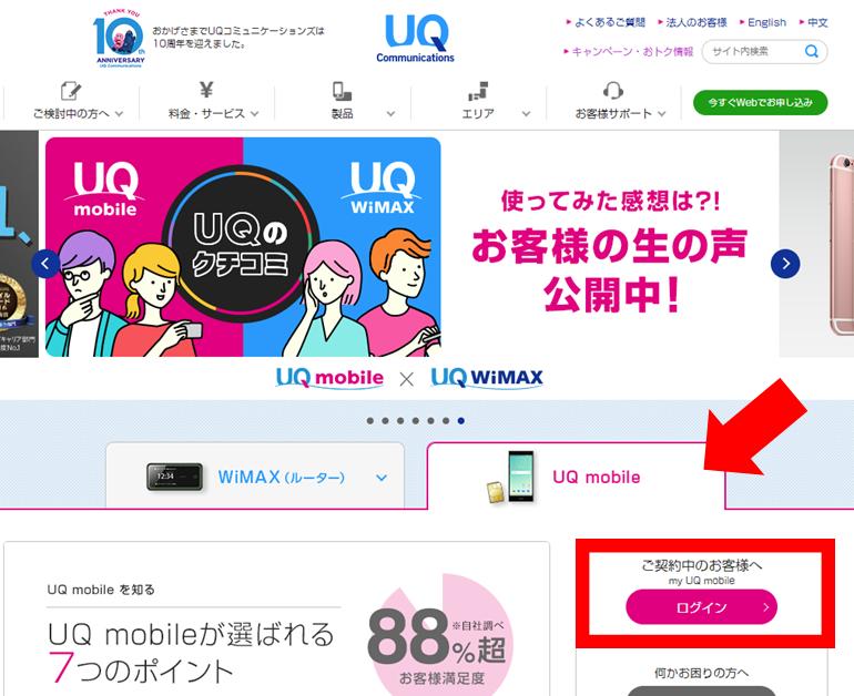UQ mobileで「my UQ mobile」にログインする方法