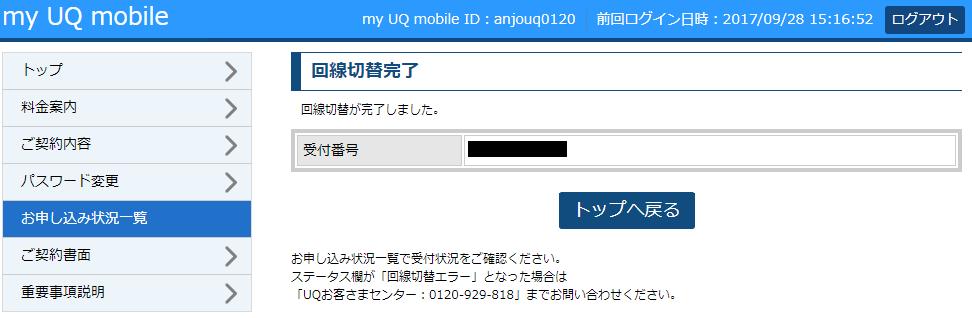 UQモバイル口座振替のMNP転入切替完了!