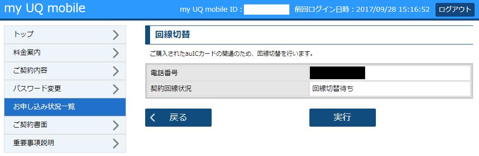 UQモバイル口座振替のMNP転入切替の最終確認画面