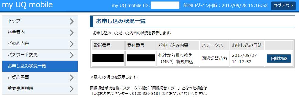 UQモバイル口座振替のMNP転入切替確認画面