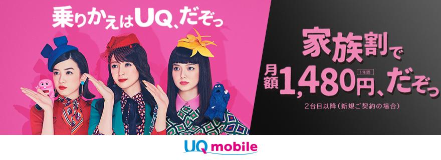UQ mobile(モバイル)への乗り換え時審査