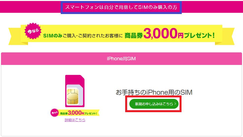 UQモバイル口座振替でSIMカードだけ購入してiPhoneに使う