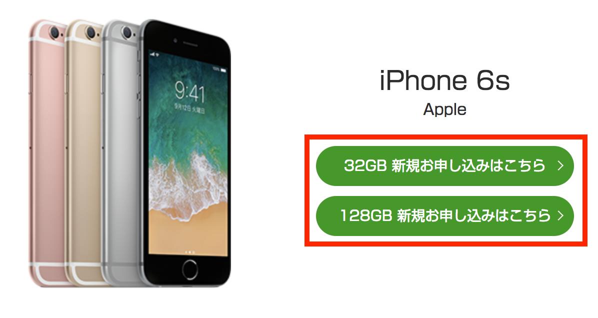 UQモバイル口座振替でiPhone6sを買う場合