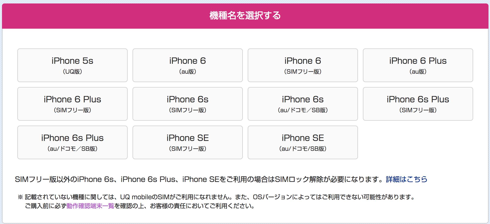 iPhoneに使うUQモバイル口座振替のSIMカード