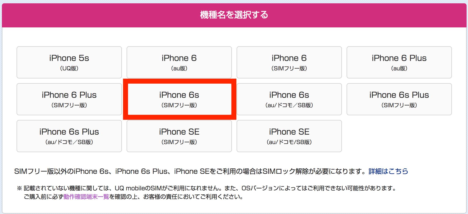 iPhone8用のUQモバイルSIMはiPhone6s用でOK