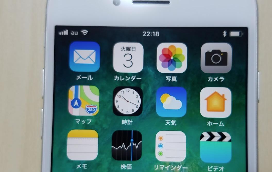 右上にauと見え、iPhone8にUQモバイルが読み込まれた証拠