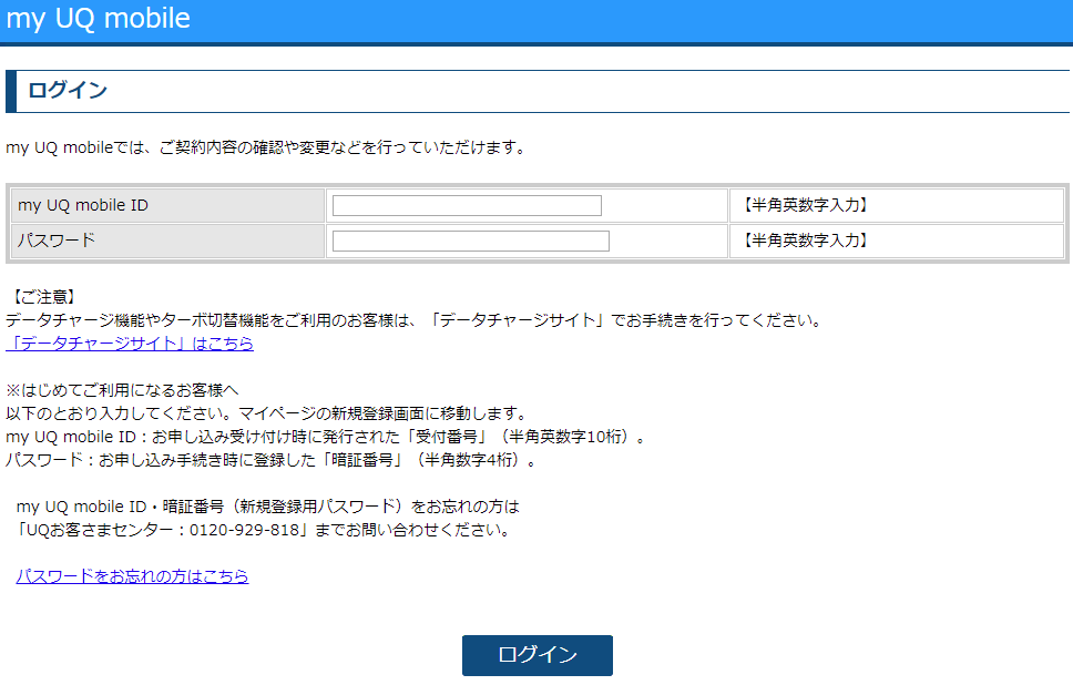 UQ mobileの「my UQ mobile」ログイン画面