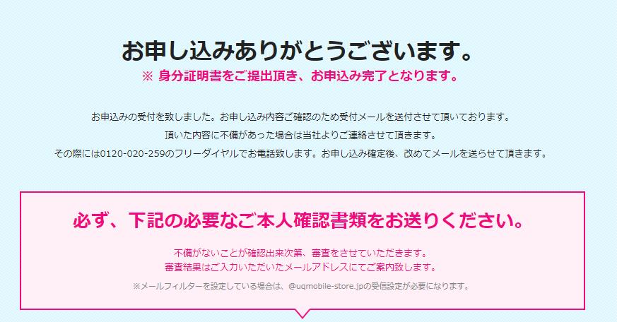 レビュー UQモバイル代理店リンクライフの申し込み完了!