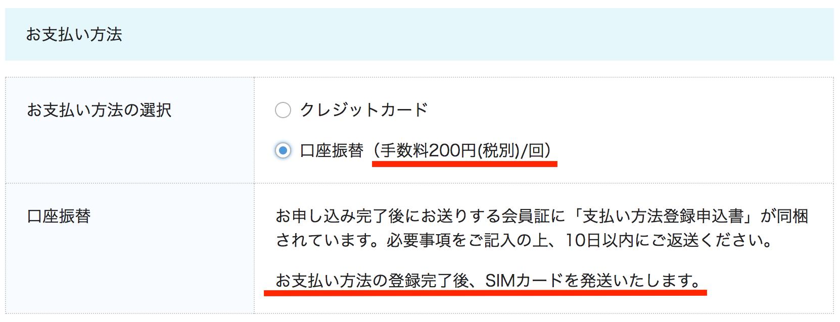 BIGLOBEモバイル口座振替のSIMカード発送は遅い