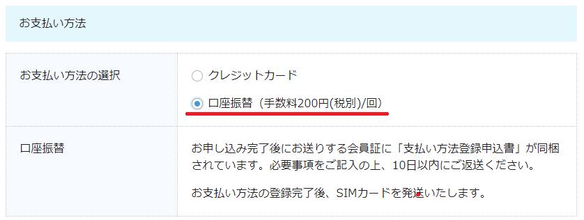 BIGLOBE モバイルの口座振替手数料は200円かかる