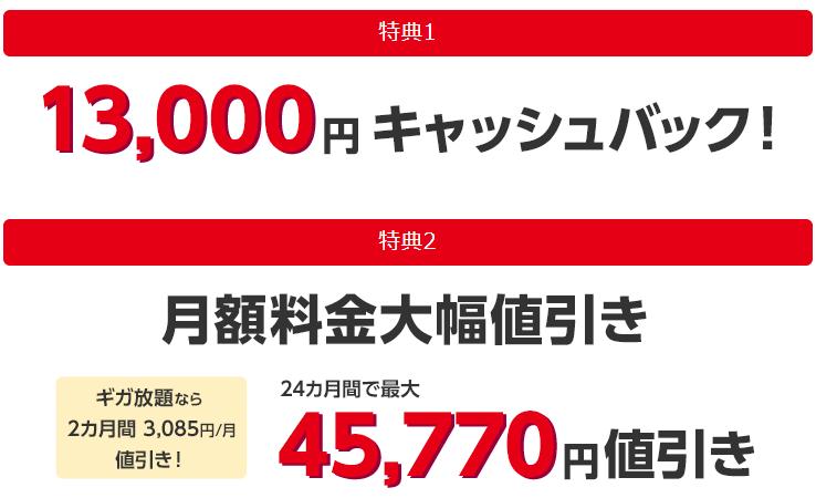 BIGLOBE WiMAX口座振替のキャンペーン②13,000円キャッシュバック+月額料金値引きがおすすめ