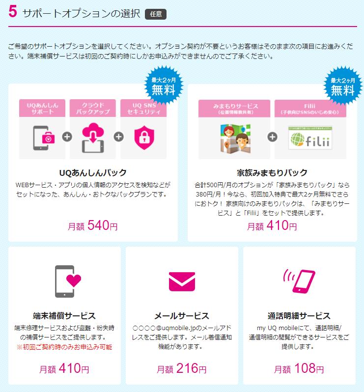 レビュー|UQモバイル代理店のオプションサービスを選ぶ