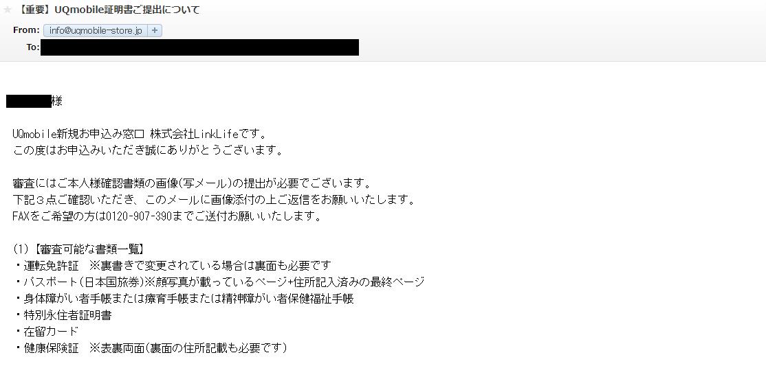 レビュー UQモバイル代理店リンクライフから本人確認書類提出メール