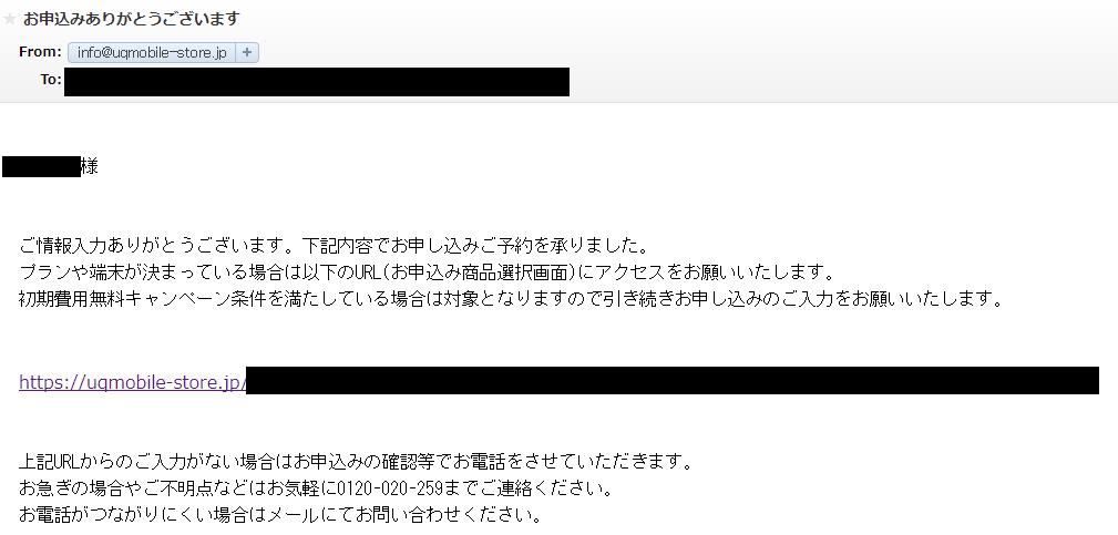 レビュー|UQモバイル代理店の申し込みメール