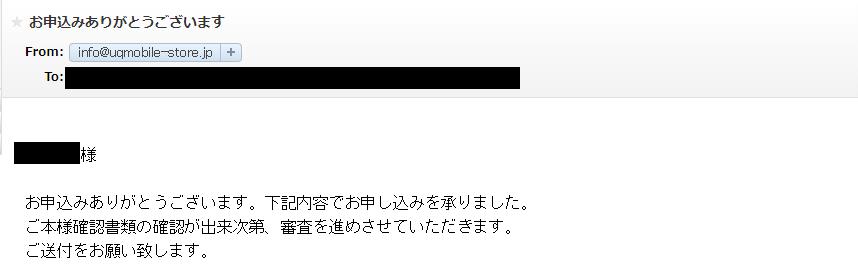 レビュー UQモバイル代理店リンクライフから申し込み完了メール