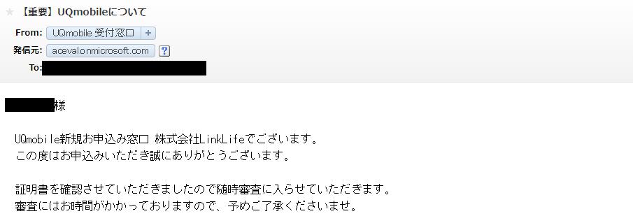 レビュー UQモバイル代理店リンクライフから本人確認書類提出完了メール