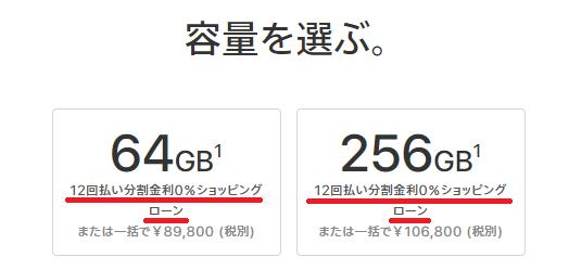 UQモバイルで使うiPhone8 Plusの容量を選ぶ