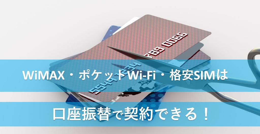 WiMAX・ポケットWi-Fi・格安SIMは口座振替で契約できる!