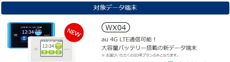 BIGLOBE WiMAXキャンペーンで選べるWX04