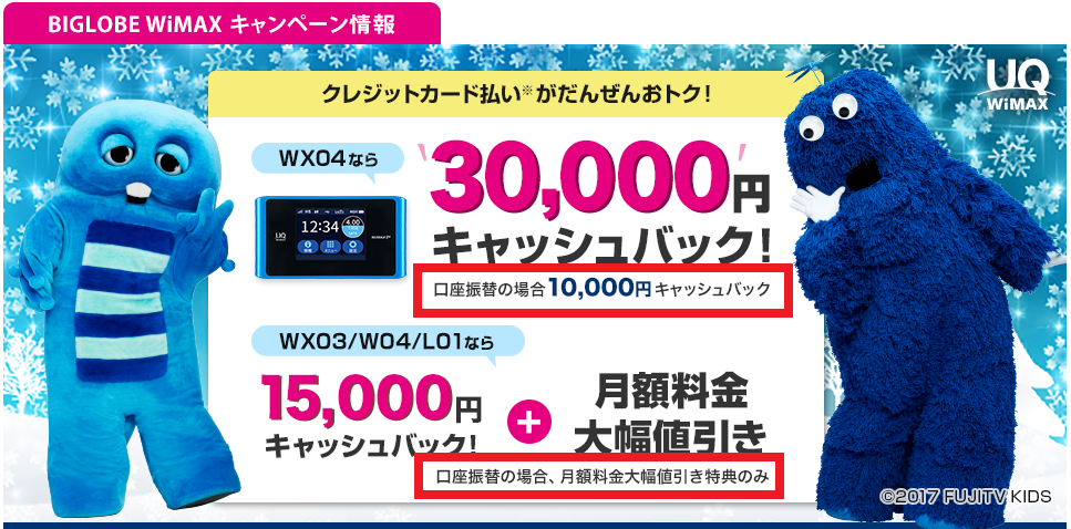 BIGLOBE WiMAXの口座振替契約はおすすめできない