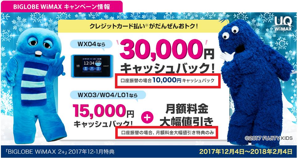 BIGLOBE WiMAX口座振替のキャンペーン