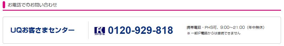 UQモバイル口座振替のUQお客さまセンター
