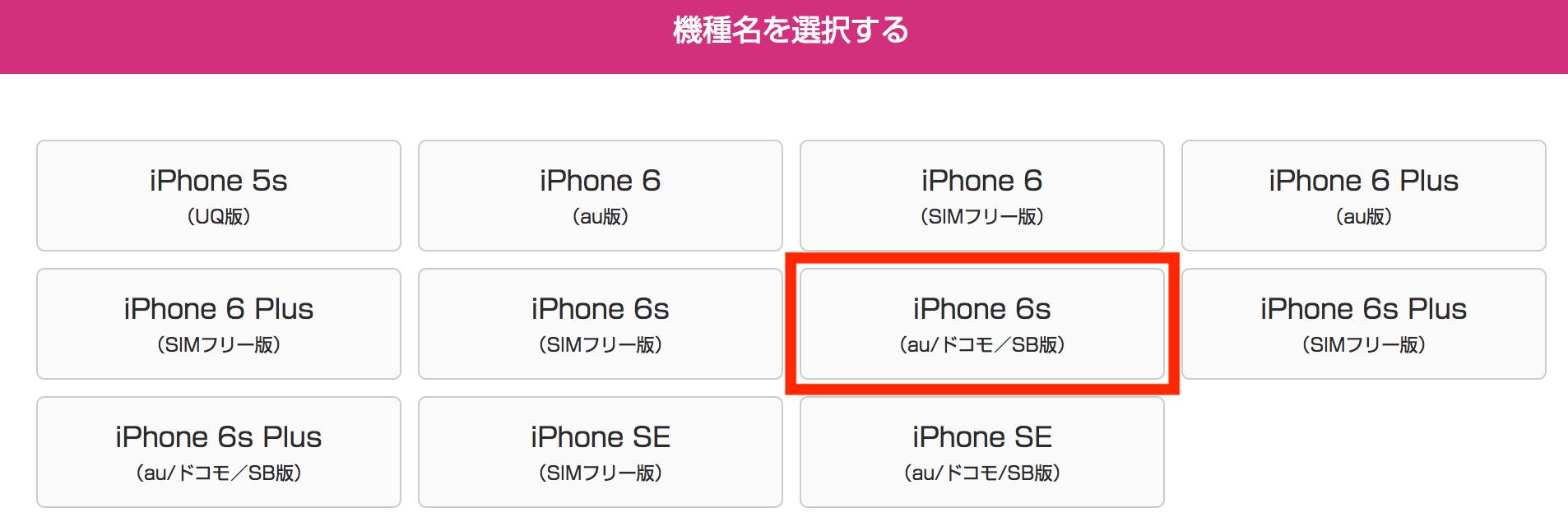 UQモバイル口座振替のiPhone6s用SIMを選択