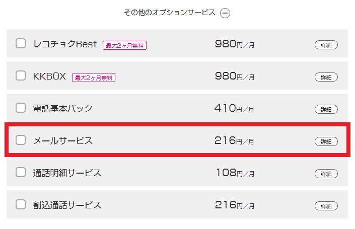 UQモバイル口座振替のメールサービスは216円