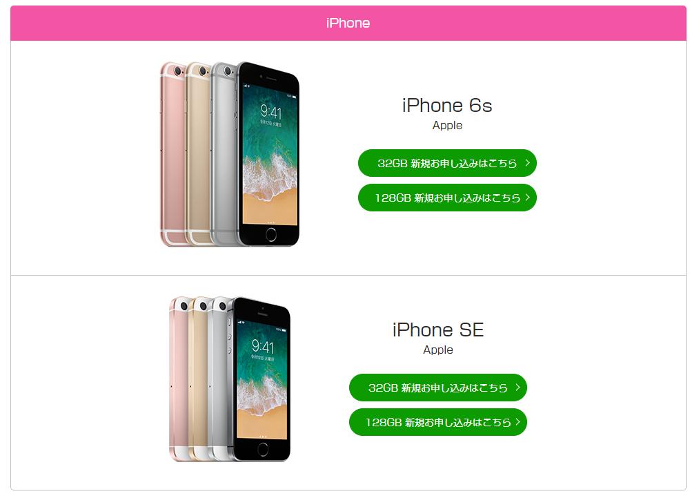 UQモバイル口座振替で購入できるiPhone