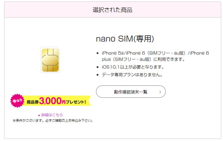iPhone5s用のUQモバイル口座振替のSIM