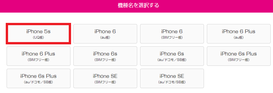 UQモバイル口座振替のiPhone5s用SIMを選択