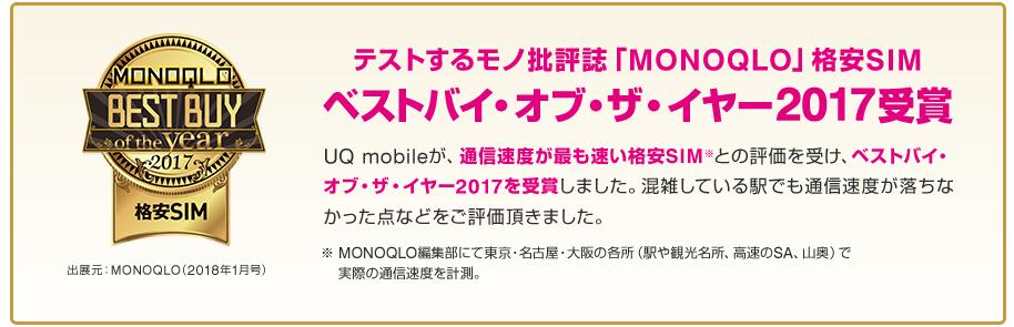 「MONOQLO」格安SIMベストバイ・オブ・ザ・イヤー2017にUQモバイルが選出