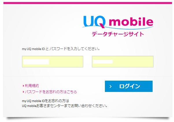 UQモバイルのデータチャージサイトにログイン