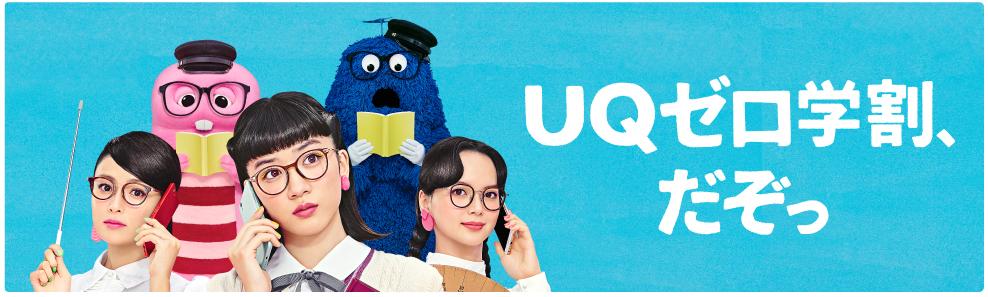 UQモバイル口座振替の「UQゼロ学割」