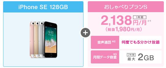 UQモバイル口座振替×iPhoneSE 128GBの料金シミュレーション