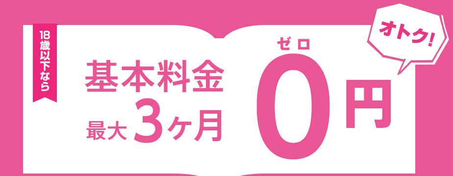 UQモバイル口座振替の「UQゼロ学割」キャンペーンは基本料金が最大3ヵ月無料に!