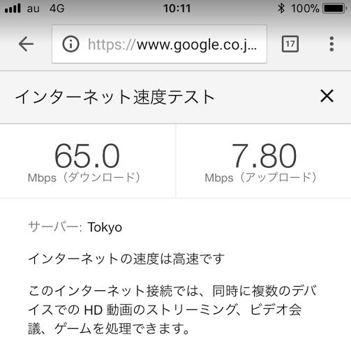 UQモバイル口座振替の通信速度レビュー:10時