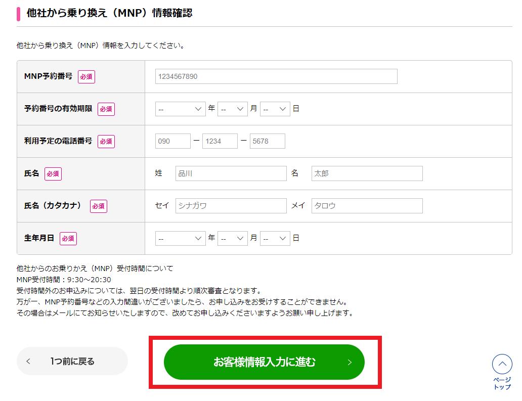 【iPhone8×UQモバイル】MNP予約番号を入れる