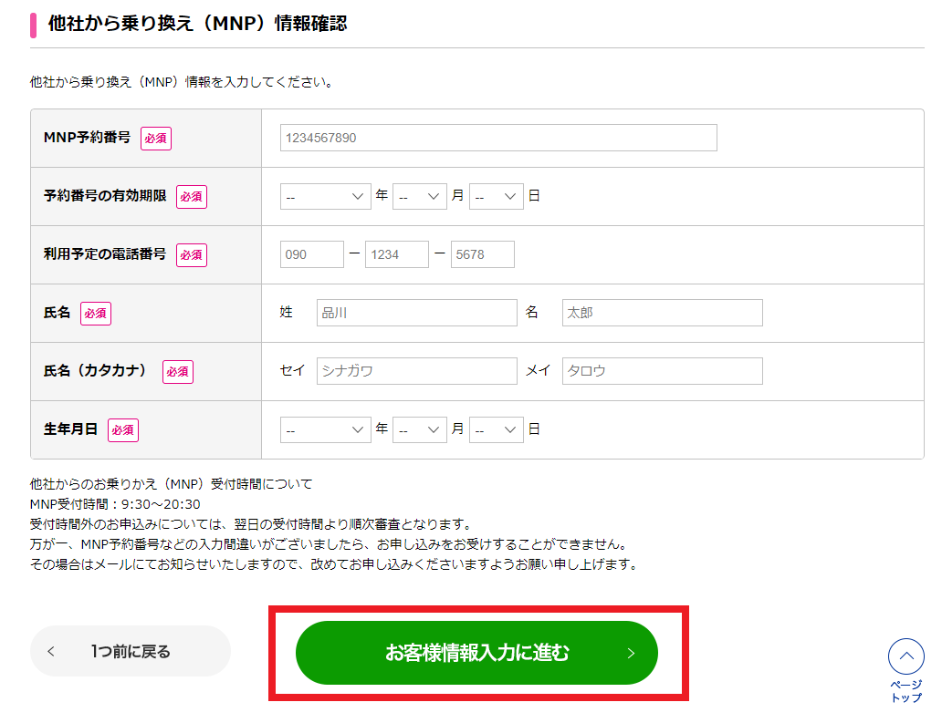【iPhoneSE×UQモバイル口座振替】MNP予約番号を入れる