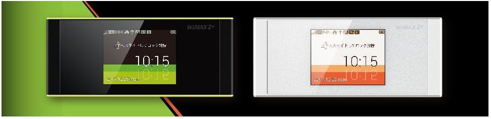 【口座振替可能】最新のWiMAXルーターW05は2色展開