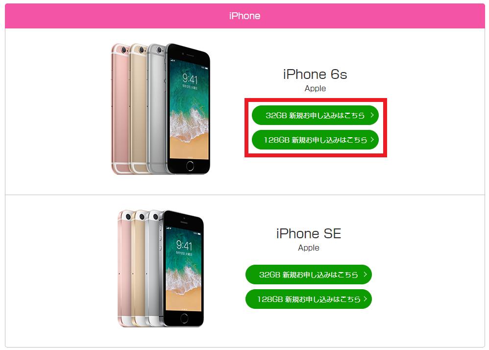 UQモバイル口座振替の場合、iPhone6sは32GBと1208GBから選べる